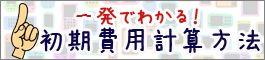 レンタル携帯 大阪|一発でわかる!初期費用計算方法
