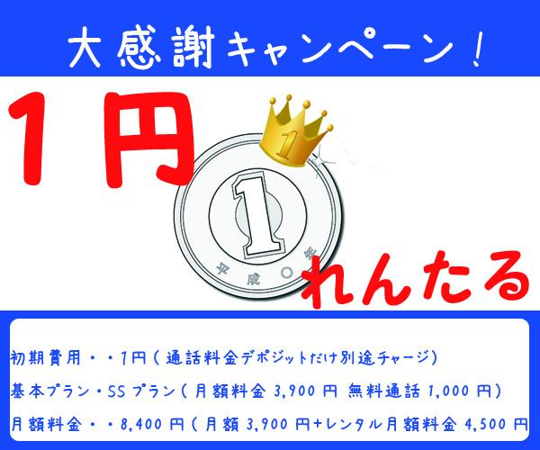 1円キャンペーン.