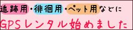 レンタル携帯 大阪|GPSバナー1.