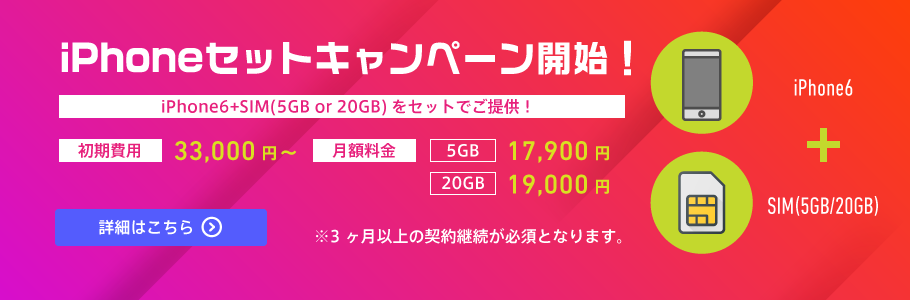 レンタル携帯 大阪|デッセ